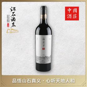 山之子 · 赤霞珠干红葡萄酒