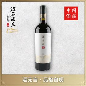 山之语 · 赤霞珠干红葡萄酒