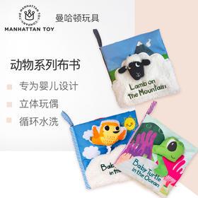 Manhattantoy动物系列布书 彩色宝宝布书视觉激发布书幼儿安抚玩具
