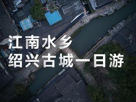 绍兴以典型的江南水乡风光著称于世 虽无名山大川 却有小桥流水 绍兴纯玩品质一日游