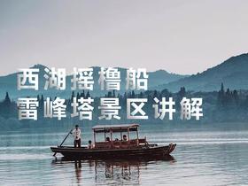 西湖风景名胜区-西湖摇橹船(拼船近40分钟 花港码头)+雷峰塔景区