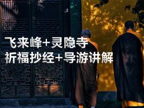 飞来峰+灵隐寺+祈福抄经+导游讲解