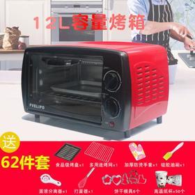 【烤箱】小家电电烤箱 多功能家用独立控温+250积分