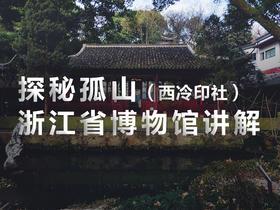 探秘孤山(西泠印社)+浙江省博物馆