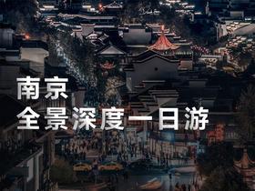 南京全景深度一日游VIP小包团(中山陵+美龄宫+总统府+阅江楼+夫子庙)