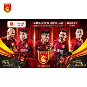 河北华夏幸福官方正品球迷版球星卡
