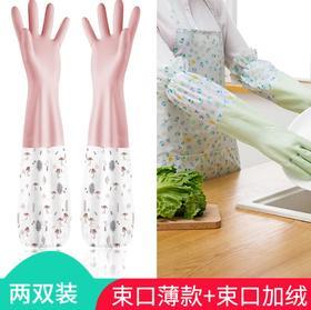 【洗碗手套】洗碗手套女加厚橡胶乳胶洗衣服防水塑胶胶皮家务耐用刷碗加绒+200积分