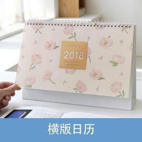 个人定制|横版日历
