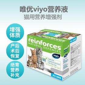 Viyo唯优营养液 宠物猫咪成幼老猫营养益生菌伤病恢复