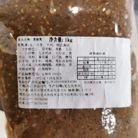 [O6~1c2]黑椒酱现制1:1黑椒汁冷冻更好