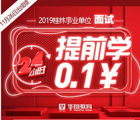 【2019年桂林事业单位面试提前学0.1元】纸质资料现场领取