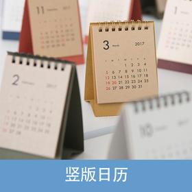 个人定制|竖版日历