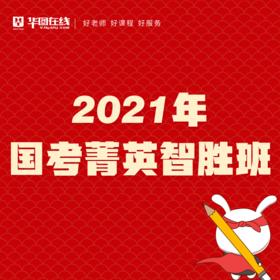 2021年国考菁英智胜班