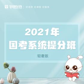 2021国考系统提分班(轻奢版)【不含纸质资料】