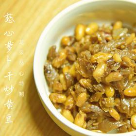 慈心萝卜干炒黄豆 下饭菜 2019冬季新鲜出锅