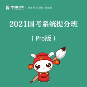 2021国考系统提分班(Pro版)(2月20号左右发货)