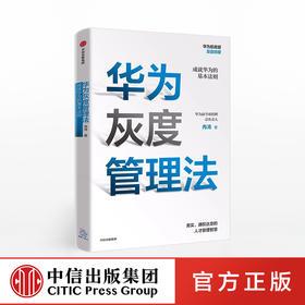 华为灰度管理法 成就华为的基本法则 冉涛 著 任正非经营哲学 管理理念  中信出版社图书正版