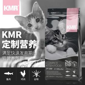 【新品】喜归 |   KMR 全价幼年期猫粮 1.8kg(2-10月龄) 第二阶段 - 快速发育阶段