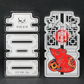 【中国金币】2020鼠年(庚子)生肖20克喜银章(99.9%)