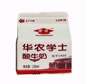 【珠三角包邮】华农学士酸奶  236mL/盒  10盒/份(5月29日到货)