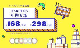 Darrens王牌年抛系列限时168元/副&298元/3副组合活动(现货有限 抢完即止)