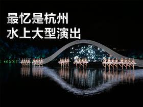 杭州印象西湖最忆是杭州大型水上演出成人观众席/贵宾席