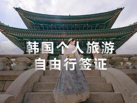 韩国个人旅游自由行签证