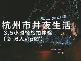 杭州市井夜生活| 3.5小时轻旅拍体验(2-6人vip团)