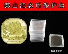 泰山纪念币保护盒