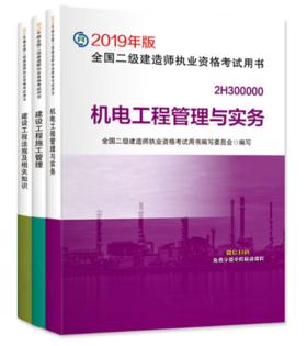 2019全国二级建造师机电工程管理与实物3本全套教材