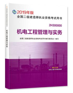 *2019版二级建造师 机电工程管理与实务