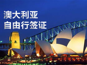 澳大利亚个人签证