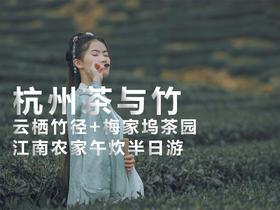 杭州茶与竹 云栖竹径+梅家坞茶园+江南农家午炊半日游