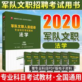 2020军队文职人员招录专业科目考试教材法学