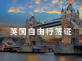 英国自由行签证