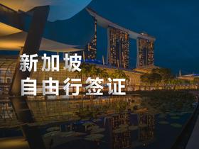 新加坡自由行签证