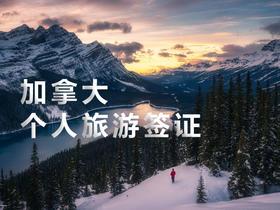 加拿大个人个旅游签证