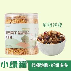 【预售至2月3日发货】水果坚果麦片 冻干工艺 均衡搭配 麦香浓郁 360g/罐