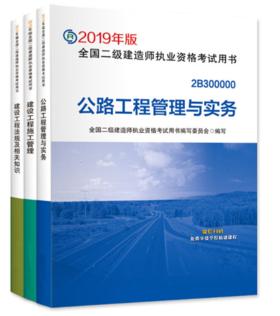 *二级建造师 2019教材全套 公路工程管理与实务+建设工程施工管理+建设工程法规及相关知识 教材3本套