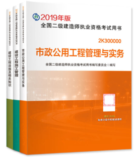 *二级建造师 2019教材全套 市政公用工程管理与实务+建设工程施工管理+建设工程法规及相关知识 教材3本套