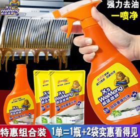 【厨房清洁剂】强力油污净家用厨房重油污泡沫清洁剂+150积分