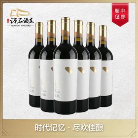 石黛·赤霞珠有机干红葡萄酒