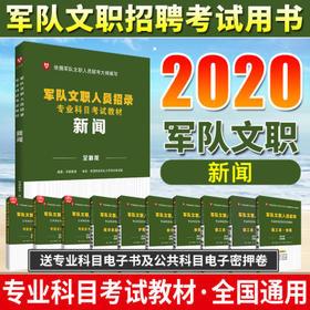 2020军队文职人员招录专业科目考试教材新闻
