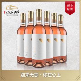 石黛·半甜桃红葡萄酒