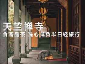 食斋品茶 品味杭州 天竺佛国洗心减负半日轻旅行