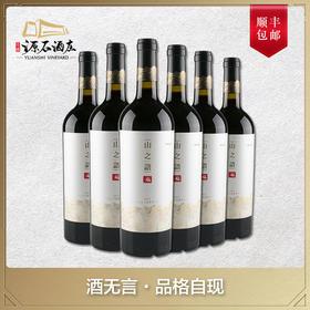 山之语·赤霞珠干红葡萄酒