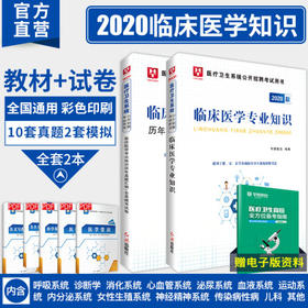 2020医疗卫生系统公开招聘考试用书临床医学专业知识教材+历年2本装