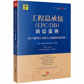 朱树英律师主编作品•包邮进行中丨「工程总承包(EPC/DB)诉讼实务:基于裁判文书网之大数据检索研析」•上海市建纬律师事务所倾力新著
