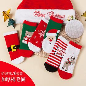【6双】圣诞宝宝袜 秋冬加厚毛圈保暖节日袜子儿童袜