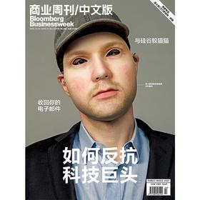 《商业周刊中文版》 2019年11月第22期